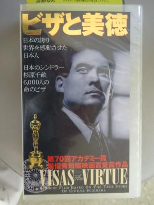 映画「ビザと美徳」のポスター