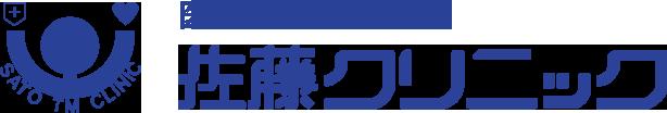 佐藤クリニック - 岐阜県加茂郡八百津町の内科・皮膚科・泌尿器科・理学診療科